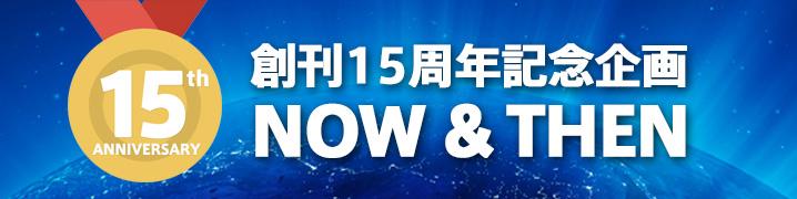 創刊15周年記念企画 NOW & THEN