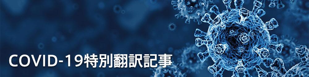 COVID-19特別翻訳記事
